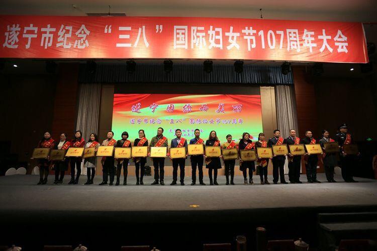 "<p align=""left""> 遂宁市纪念""三八""国际妇女节107周年大会---为遂宁市""最美家庭""颁奖 </p>"