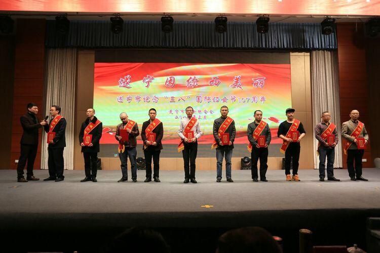 """遂宁市纪念""""三八""""国际妇女节107周年大会---为遂宁市""""好爸爸""""颁奖"""