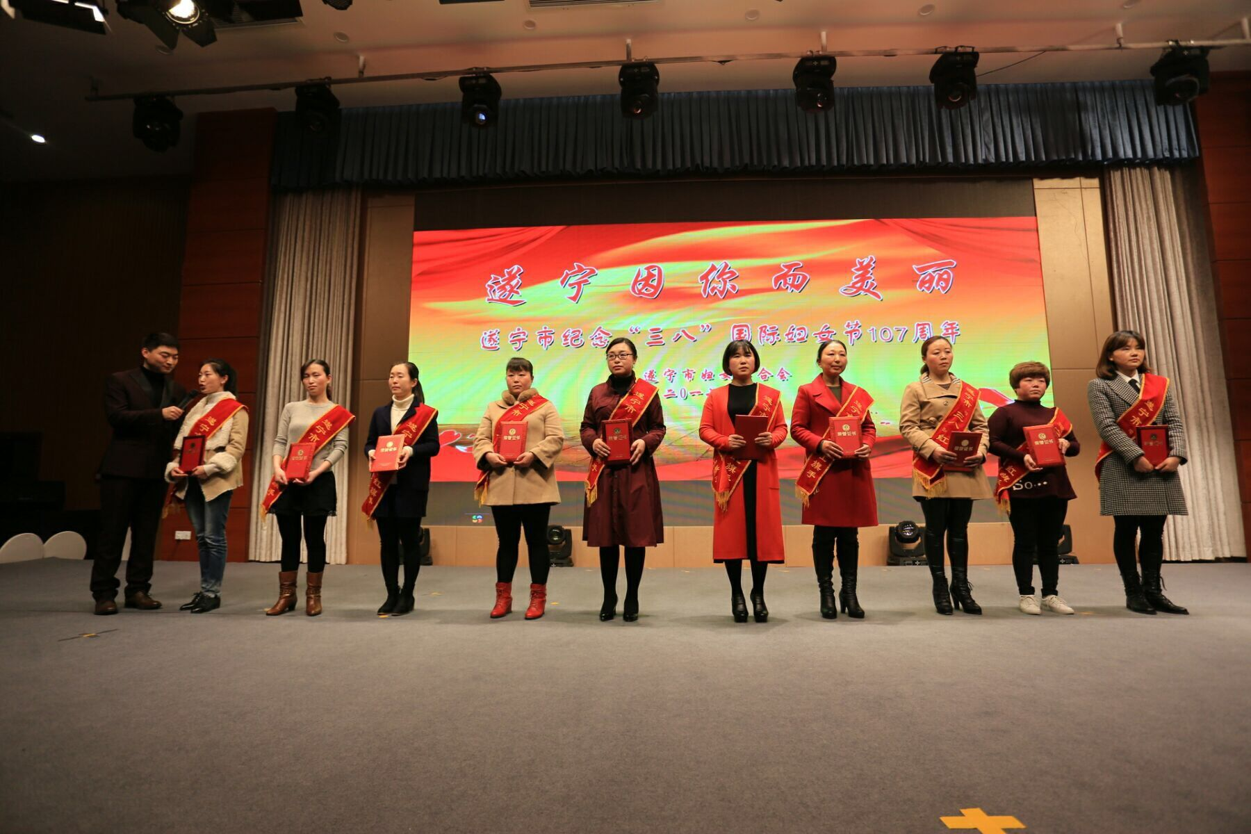 "<p align=""left""> 遂宁市纪念""三八""国际妇女节107周年大会---为遂宁市""三八""红旗手颁奖 </p>"