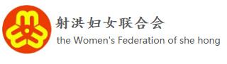 射洪县妇女联合会