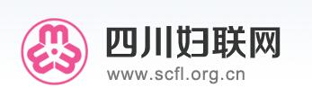 四川省妇女联合会