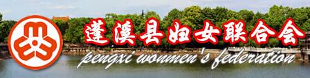 蓬溪县妇女联合会